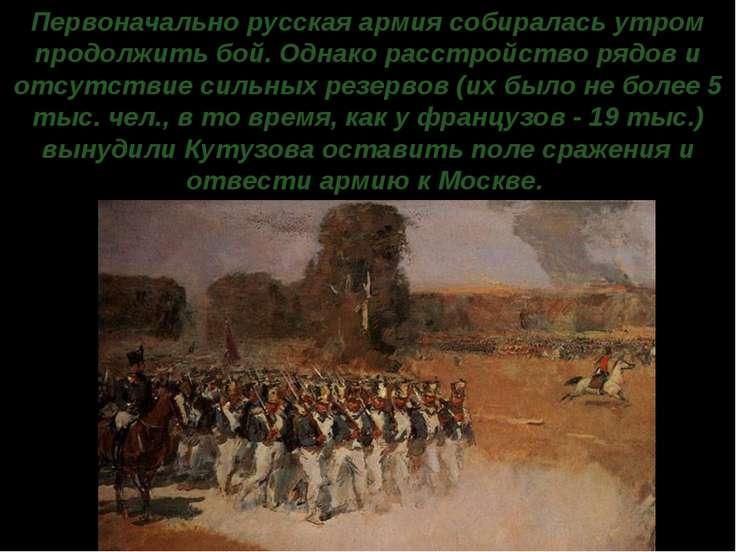 Первоначально русская армия собиралась утром продолжить бой. Однако расстройс...