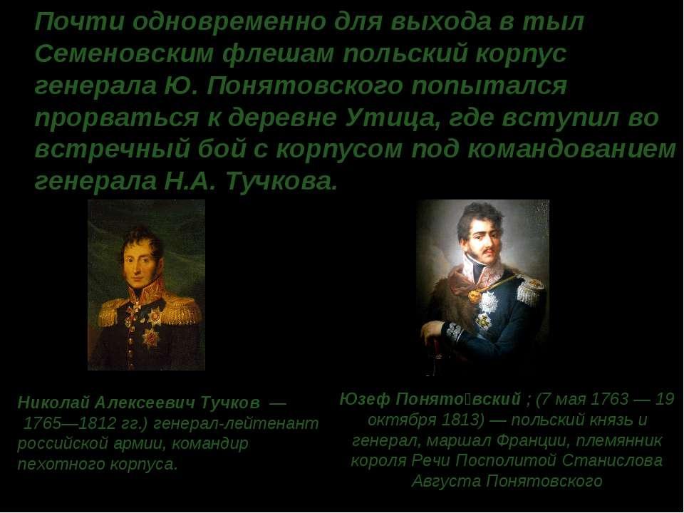 Юзеф Понято вский;(7 мая1763—19 октября 1813)— польский князь и генерал...