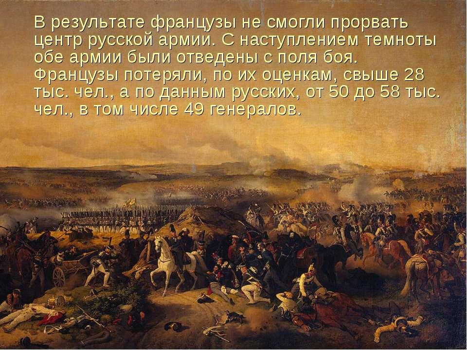 В результате французы не смогли прорвать центр русской армии. С наступлением ...