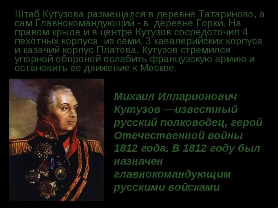 Штаб Кутузова размещался в деревне Татариново, а сам Главнокомандующий - в д...