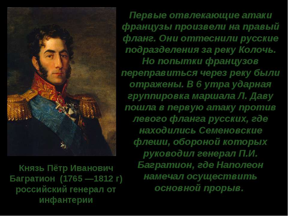 Князь Пётр Иванович Багратион (1765—1812 г) российскийгенерал от инфантери...
