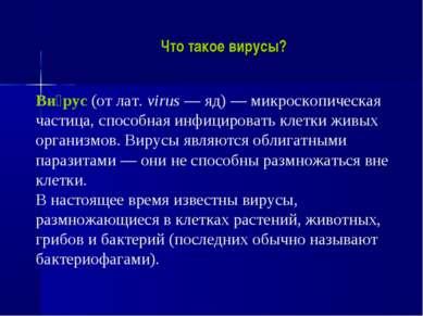 Что такое вирусы? Ви рус (от лат. virus — яд) — микроскопическая частица, спо...