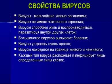 СВОЙСТВА ВИРУСОВ Вирусы - мельчайшие живые организмы; Вирусы не имеют клеточн...