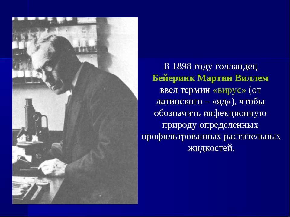 В 1898 году голландец Бейеринк Мартин Виллем ввел термин «вирус» (от латинско...