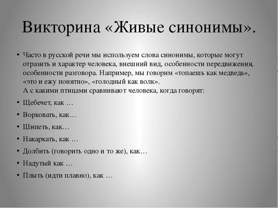Викторина «Живые синонимы». Часто в русской речи мы используем слова синонимы...