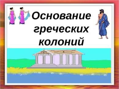 Основание греческих колоний
