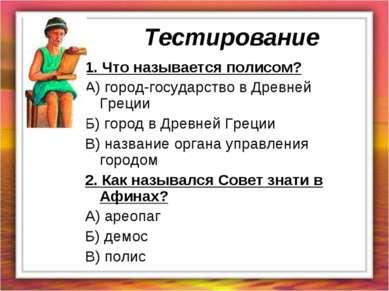 Тестирование 1. Что называется полисом? А) город-государство в Древней Греции...
