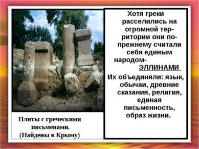 Хотя греки расселились на огромной тер-ритории они по-прежнему считали себя е...