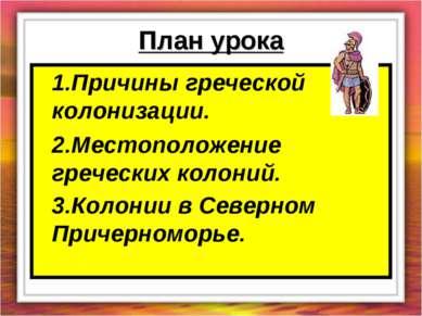 План урока 1.Причины греческой колонизации. 2.Местоположение греческих колони...