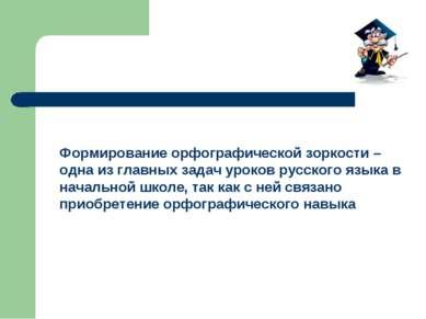 Формирование орфографической зоркости – одна из главных задач уроков русского...