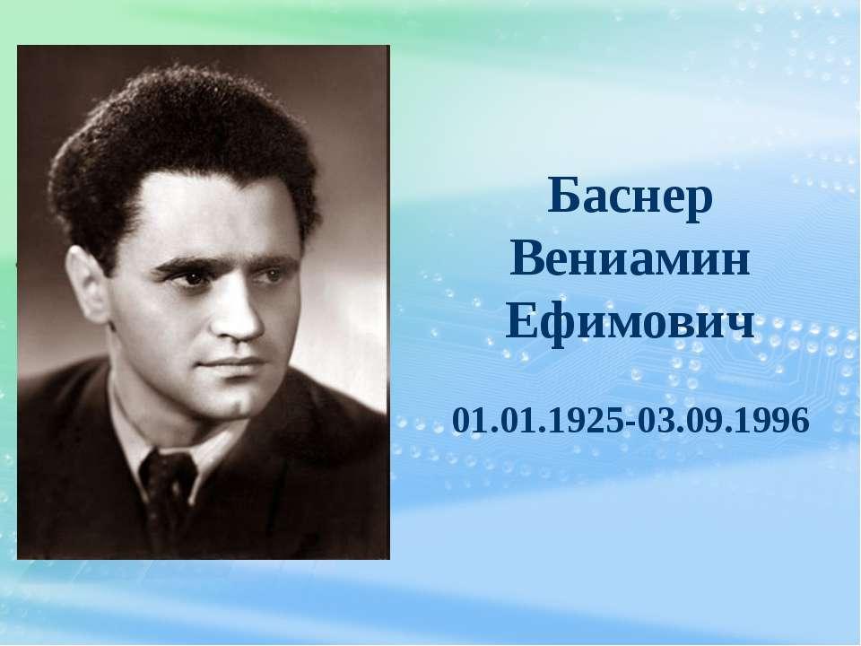 Баснер Вениамин Ефимович 01.01.1925-03.09.1996