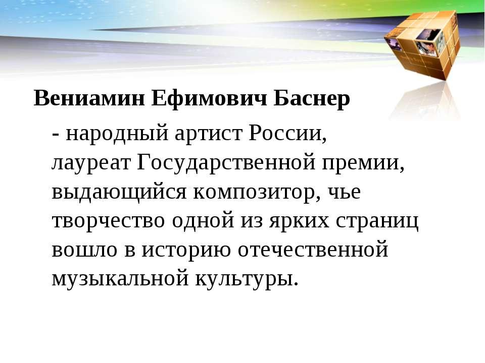Вениамин Ефимович Баснер - народный артист России, лауреат Государственной пр...