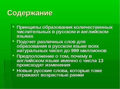 Содержание Принципы образования количественных числительных в русском и англи...