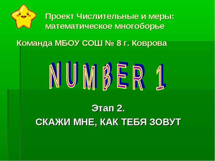 Проект Числительные и меры: математическое многоборье Этап 2. СКАЖИ МНЕ, КАК ...