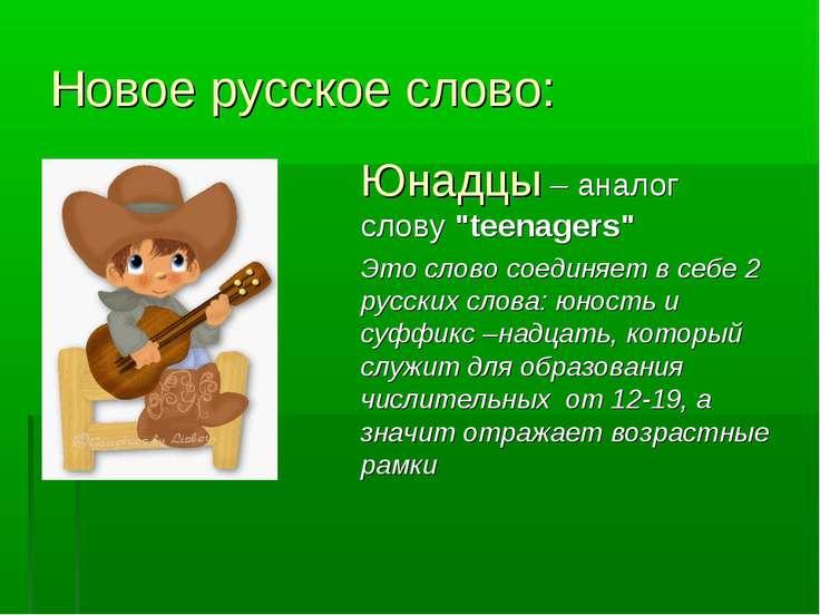 """Новое русское слово: Юнадцы – аналог слову""""teenagers"""" Это слово соединяет в ..."""