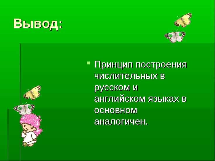 Вывод: Принцип построения числительных в русском и английском языках в основн...