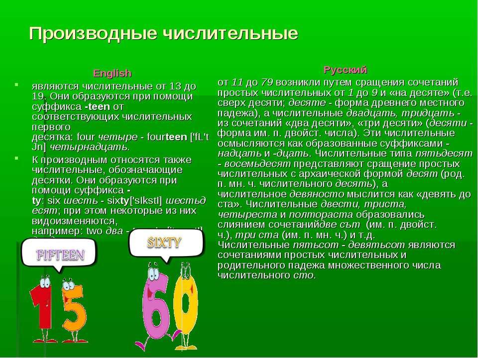 Производные числительные English являются числительные от 13 до 19. Они образ...