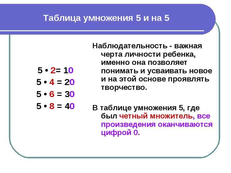 Таблица умножения 5 и на 5 5 • 2= 10 5 • 4 = 20 5 • 6 = 30 5 • 8 = 40 Наблюда...