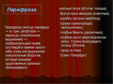 Перифраза. Перифраза (иногдаперифраз — от греч. periphrasis — пересказ, опис...