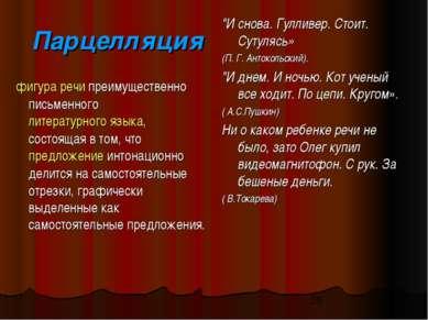 Парцелляция фигура речи преимущественно письменного литературного языка, сост...