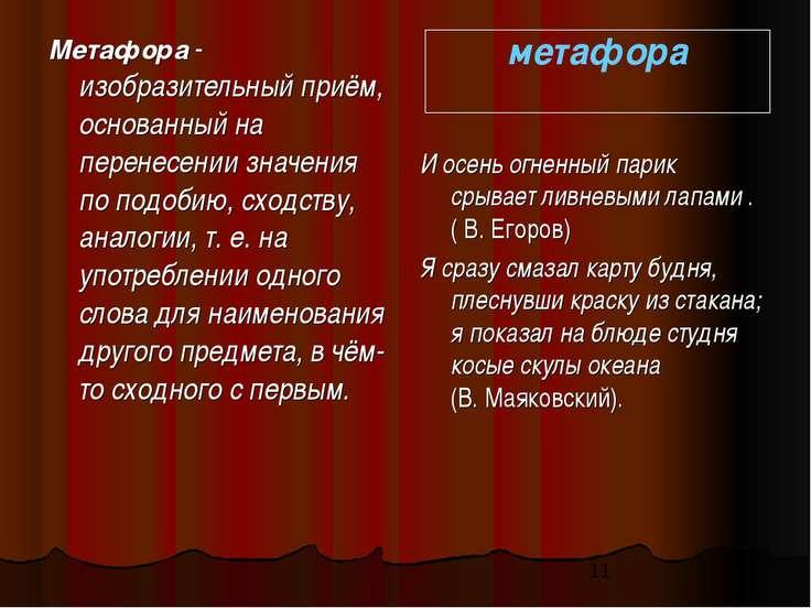 Метафора - изобразительный приём, основанный на перенесении значения по подоб...