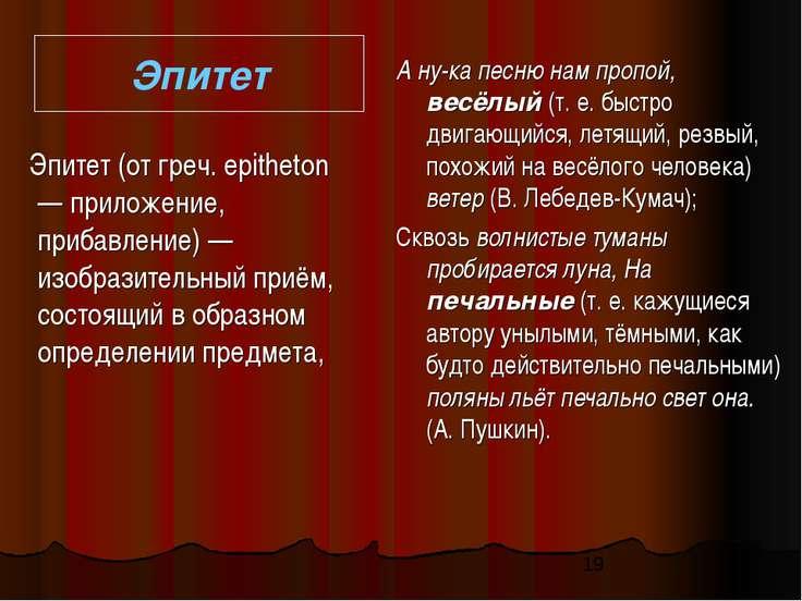 Эпитет Эпитет (от греч. epitheton — пpиложение, прибавление) — изобразительны...