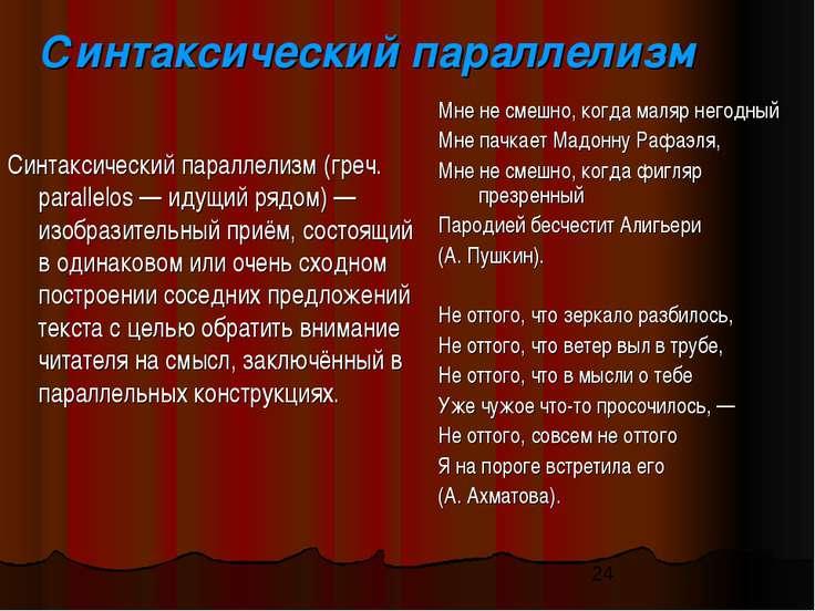 Синтаксический параллелизм Синтаксический параллелизм (греч. parallelos — иду...
