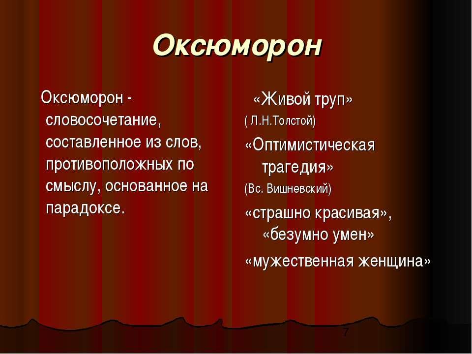 Оксюморон Оксюморон - словосочетание, составленное из слов, противоположных п...