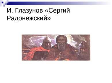 И. Глазунов «Сергий Радонежский»