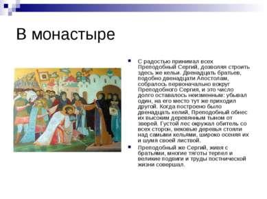 В монастыре С радостью принимал всех Преподобный Сергий, дозволяя строить зде...