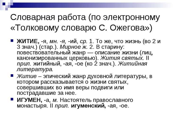 Словарная работа (по электронному «Толковому словарю С. Ожегова») ЖИТИЕ, -я, ...