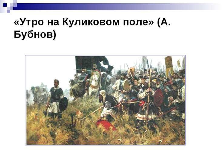 «Утро на Куликовом поле» (А. Бубнов)