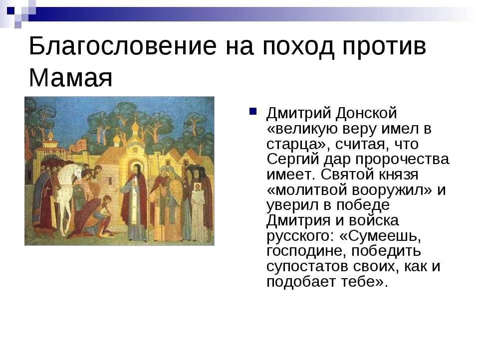 Благословение на поход против Мамая Дмитрий Донской «великую веру имел в стар...