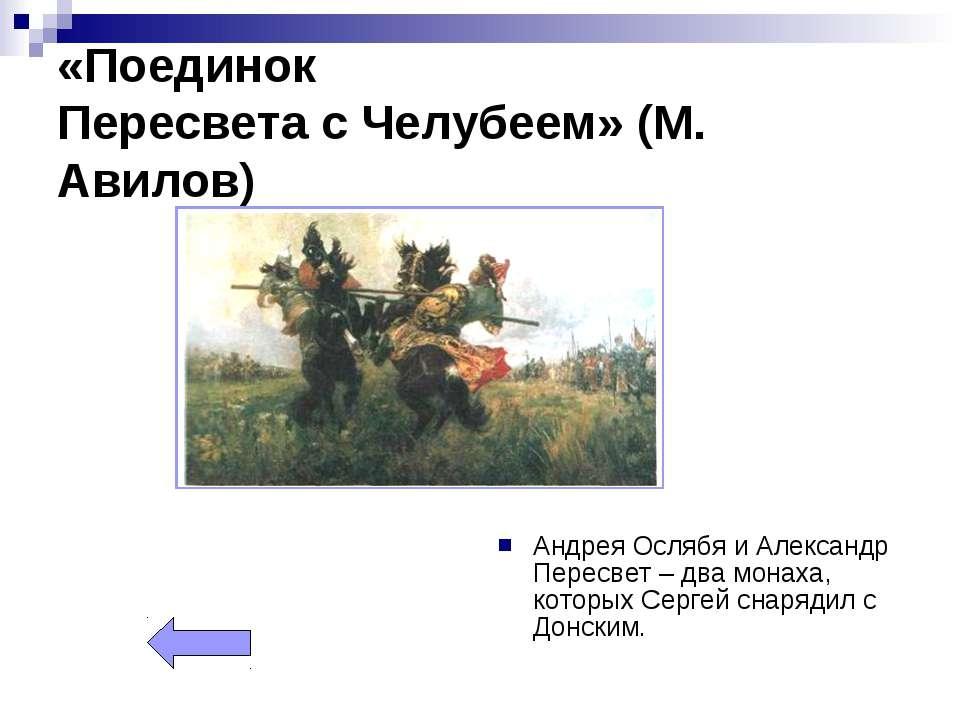 «Поединок Пересвета с Челубеем» (М. Авилов) Андрея Ослябя и Александр Пересве...