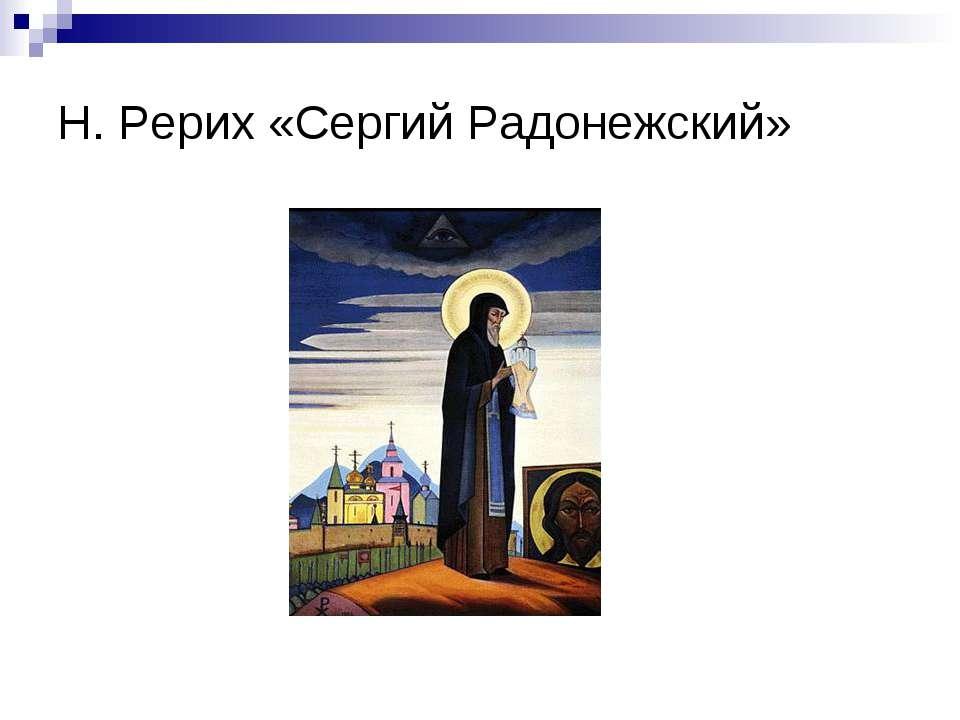 Н. Рерих «Сергий Радонежский»
