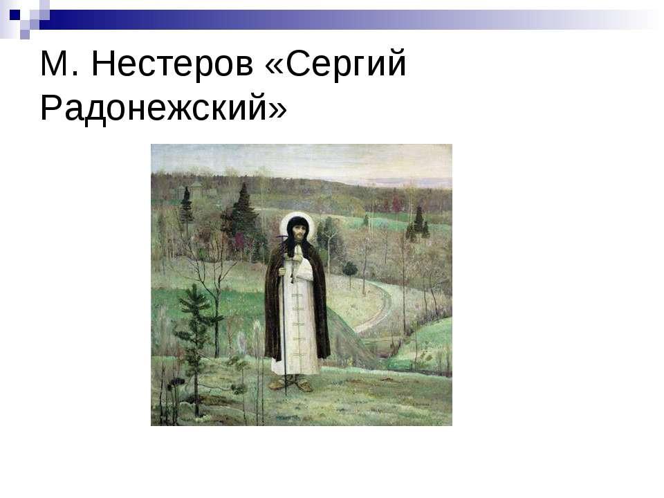 М. Нестеров «Сергий Радонежский»