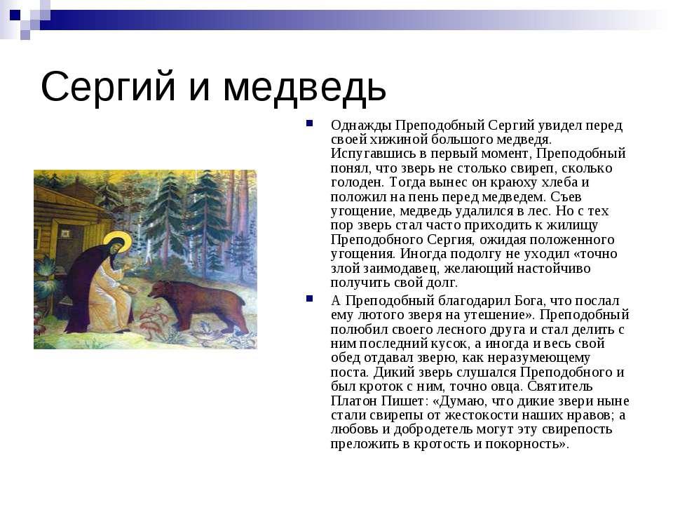 Сергий и медведь Однажды Преподобный Сергий увидел перед своей хижиной большо...