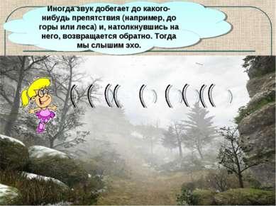Иногда звук добегает до какого-нибудь препятствия (например, до горы или леса...