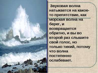 Звуковая волна натыкается на какое-то препятствие, как морская волна на берег...