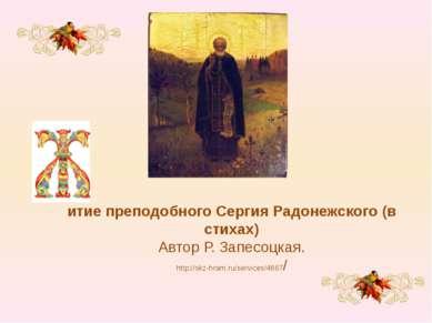 итие преподобного Сергия Радонежского (в стихах) Автор Р. Запесоцкая. http://...