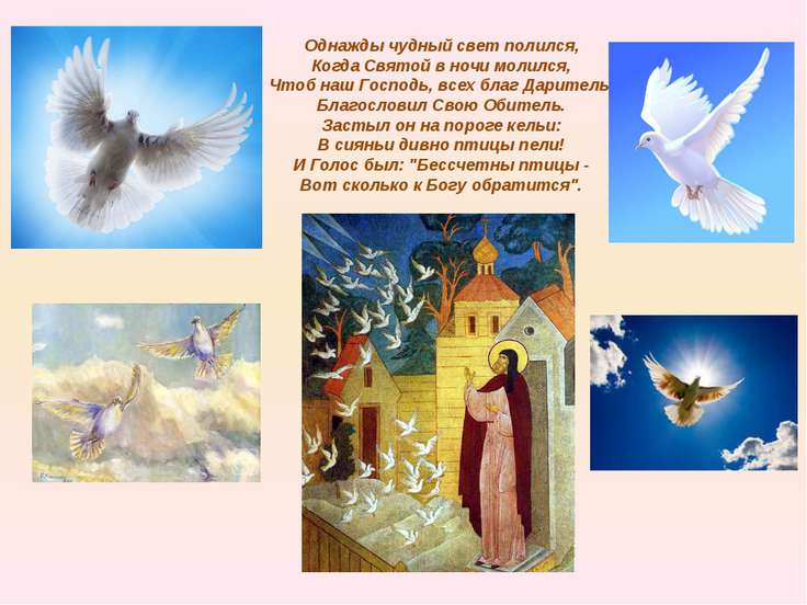Однажды чудный свет полился, Когда Святой в ночи молился, Чтоб наш Господь, в...