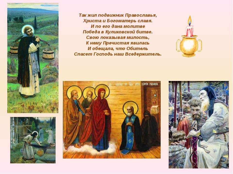 Так жил подвижник Православья, Христа и Богоматерь славя. И по его дана молит...