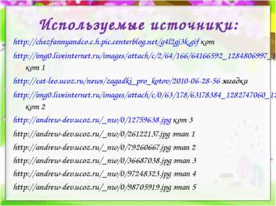 http://chezfannyandco.c.h.pic.centerblog.net/g4l2gj3k.gif кот http://chezfann...