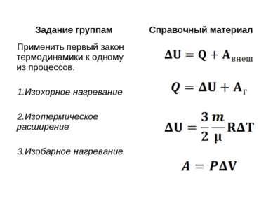Задание группам Применить первый закон термодинамики к одному из процессов. И...