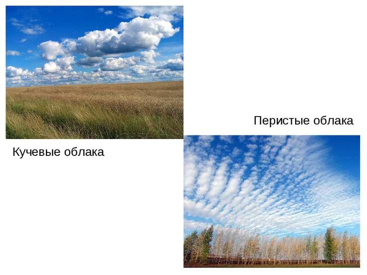 Кучевые облака Перистые облака
