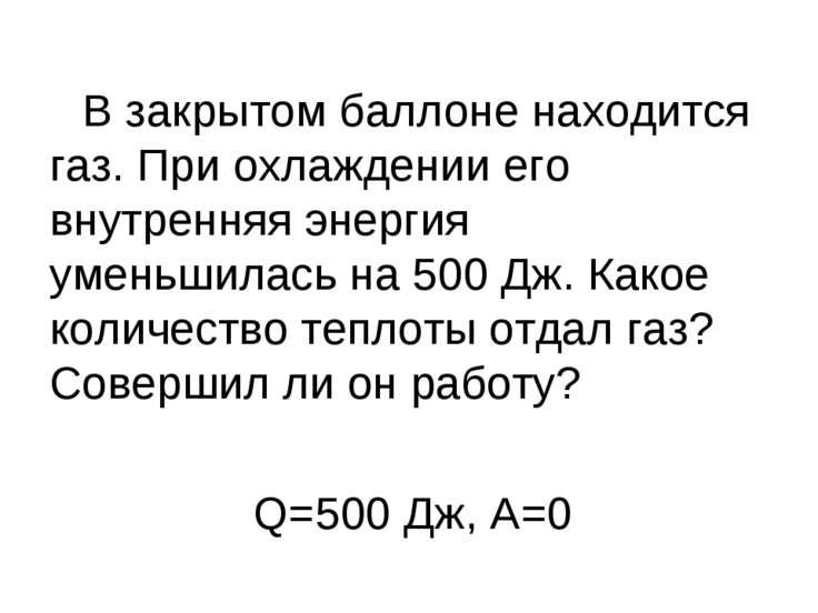 Q=500 Дж, А=0 В закрытом баллоне находится газ. При охлаждении его внутренняя...