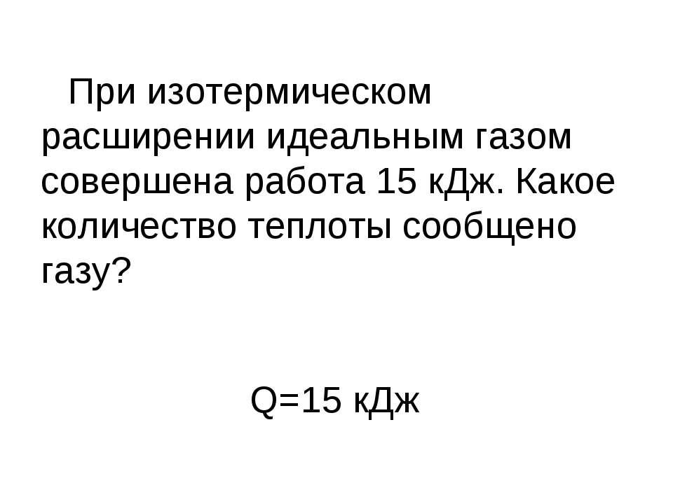 Q=15 кДж При изотермическом расширении идеальным газом совершена работа 15 кД...