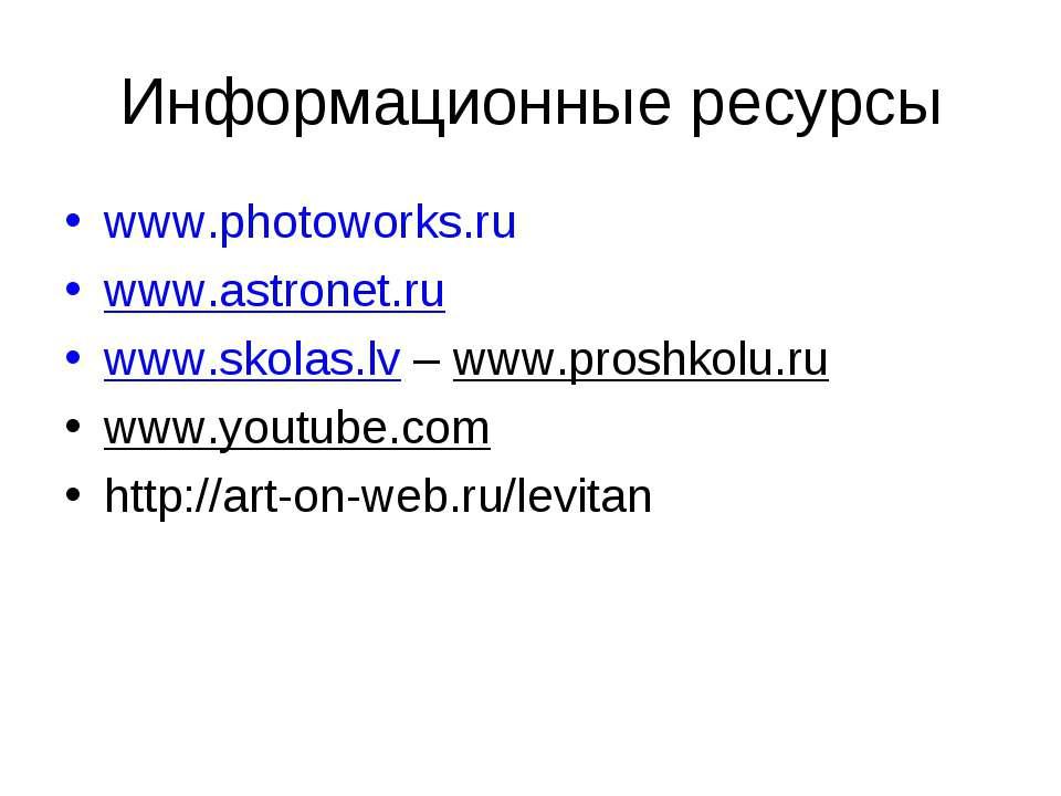 Информационные ресурсы www.photoworks.ru www.astronet.ru www.skolas.lv – www....