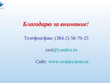 Благодарю за внимание! Телефон/факс (384-2) 58-70-25 rzoi@yandex.ru Сайт: www...