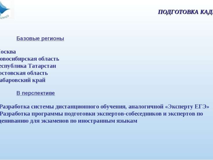 ПОДГОТОВКА КАДРОВ Базовые регионы Москва Новосибирская область Республика Тат...